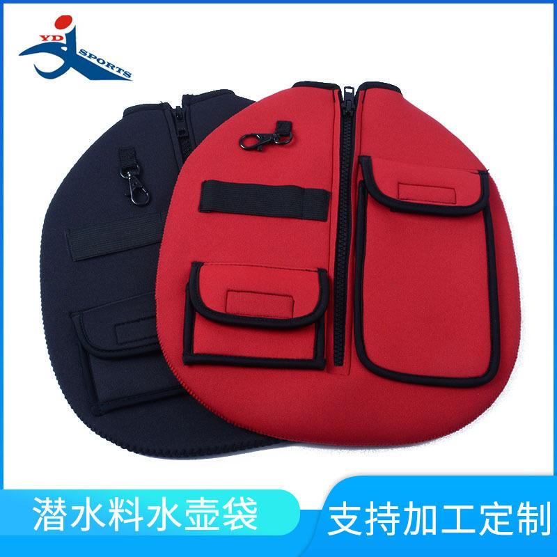 水壶袋便携保温包户外杯套水瓶包运动水杯袋潜水料保温保凉袋