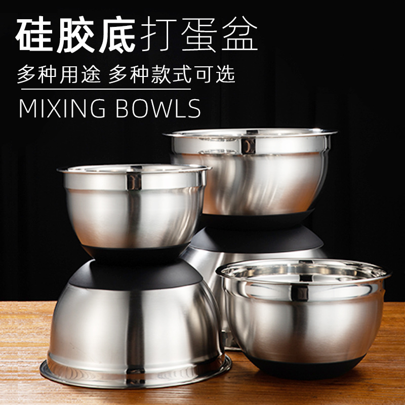 批发加厚硅胶底防滑不锈钢盆打蛋盆色拉碗沙拉碗和面盆洗米盆