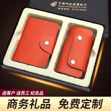 商务礼品牛皮卡包钥匙包定制创意实用礼盒套装卡片包2件套定做