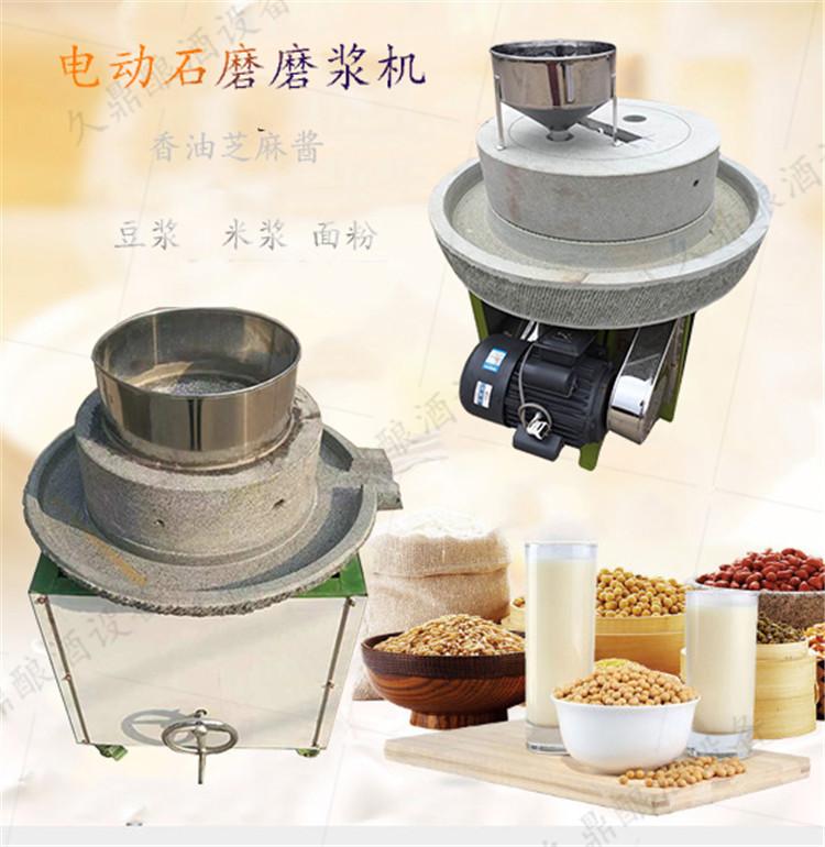 米浆肠粉石磨机.jpg