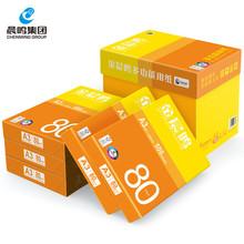 金晨鸣复印纸80gA3办公打印多功能复印纸至尊商务型a3纸打印纸