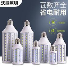 工廠直銷 led燈泡 LED玉米燈球泡燈 超亮led燈泡批發  e27節能燈