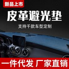 汽车中控仪表台防晒避光垫专用内饰改装用品隔热遮光遮阳垫皮革