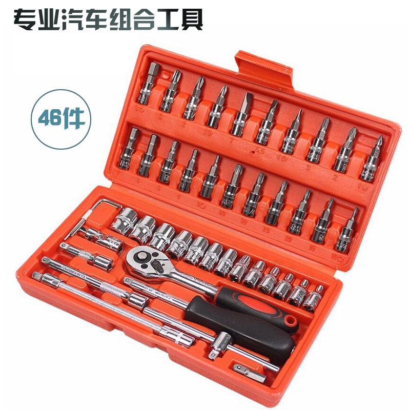 小46件套汽修组合套装工具专业汽保车载套筒汽车维修套装组