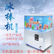 冰人小型单模商用冰棒机冰棍机 雪糕机冰糕机雪条机w