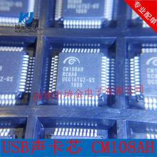 公司現貨 CM108AH QFP-48 USB聲卡芯片 解碼芯片 國產DP108可代替