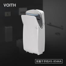 福伊特VOITH2019新款高速烘手机  会笑的双面烘手器HS-8566A