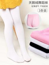 迪士尼女童連褲襪夏薄款兒童打底褲練功寶寶白色絲襪跳舞蹈襪春秋