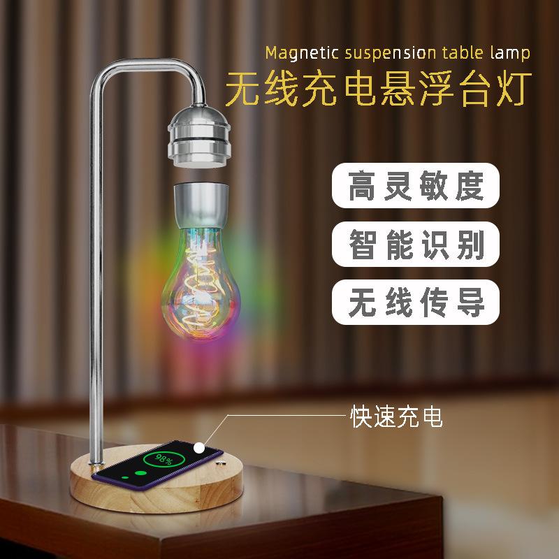 磁悬浮灯泡