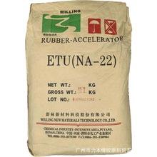 廠家代理 河南蔚林橡膠硫化促進劑NA-22 氯丁膠促進劑ETU