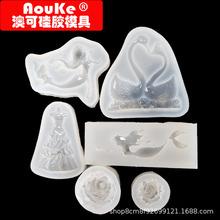 多款鏡面 美人魚 天鵝 滴膠UV膠黏土硅膠模飾品手機殼配件掛件