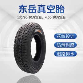 东岳135/90-10真空胎电动汽车4.50-10真空胎轮胎450-10轮胎