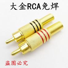 厂家直销优质免焊上螺丝RCA镀金莲花插头音频视频AV信号音响插座