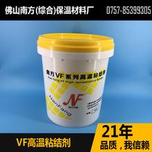 厂家直销VF高温粘结剂耐高温环保粘接剂陶瓷纤维高温耐火胶泥批发