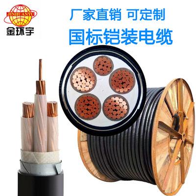 金环宇铠装电线电缆ZR-VV22 1*400MM2 金环宇电线电缆有限公司
