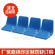 玻璃鋼看臺椅 椅面凳面座椅體育場看臺座椅廠家 公園椅戶外椅廠家