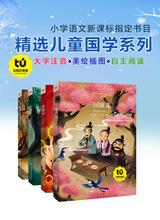 四大名著 彩图注音版  红楼梦 水浒传  三国演义 西游记