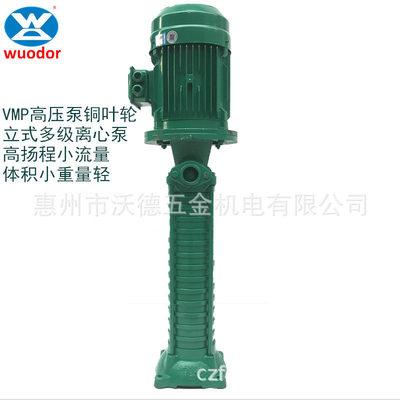 供应WUODOR锅炉泵 VMP50-22立式多级锅炉离心泵15Kw流量10吨
