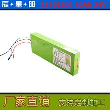 工廠可訂制33105300 10Ah 24V鋰電池 聚合物電池 電動自行車電池
