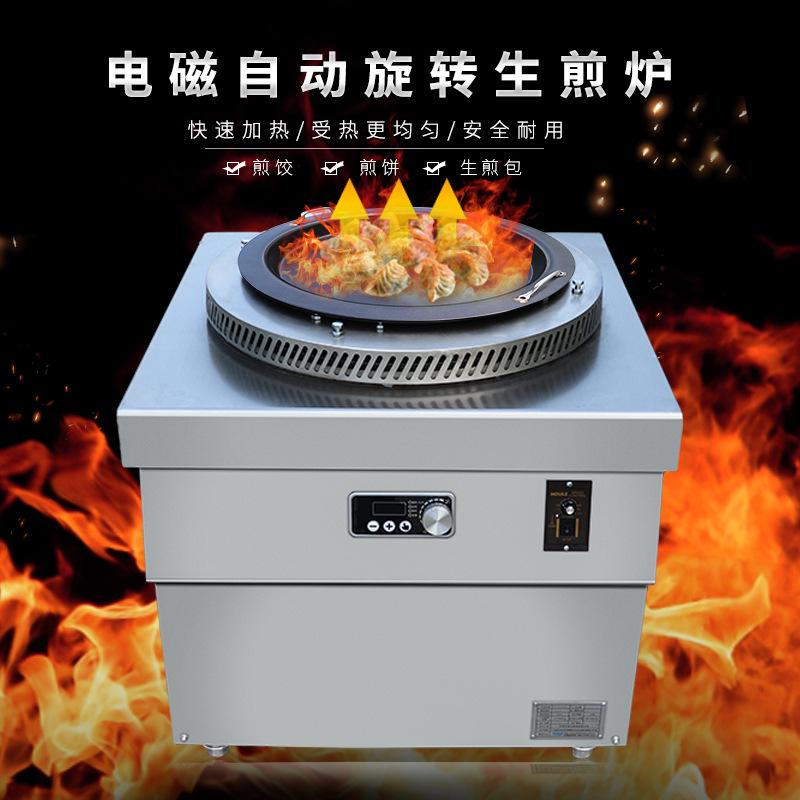 自动生煎炉灶博士锅贴机 全自动旋转煎饺炉 商用水煎包电磁煎饺锅