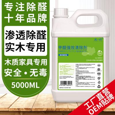 货源泉の玥甲醛清除剂去甲醛清除剂强力型免漆板定制家具除味剂厂家批发