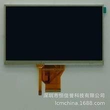7寸LCD显示屏 TN液晶屏模块 电阻触摸 800X480 接口RGB/TTL 50PIN