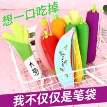 韩国简约创意蔬菜造型学生笔袋 超萌大容量硅胶文具笔袋批发