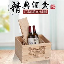 厂家直销红酒六支木箱 红酒木盒6支装红酒礼盒红酒包装礼品盒定制
