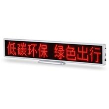 厂家直销滚动可充电LED台式屏席位屏显示屏八字红色点阵屏