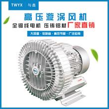 直銷高壓旋渦氣泵8.6kw真空吸料機專用漩渦風機負壓渦流吸塵泵