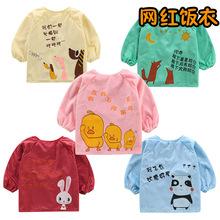 秋冬抖音新款反穿衣兒童厚款罩衣卡通飯衣嬰兒防水吃飯衣寶寶圍兜