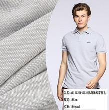 40棉盖丝珠地拉架食毛180g  丝光单珠地 POLO衫运动T恤男装面料