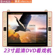 万利达14.1/先科23寸DVD视频播放器老人看戏带电视 广场舞 收音机