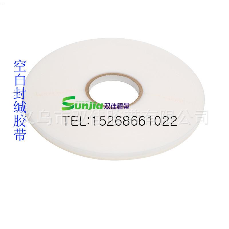 双佳 17MM 双面胶带 封缄胶带用BOPP/OPP/CPP包装封口 加强型
