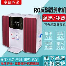 冷热一体RO反渗透纯水机 厨房净水器家用直饮净水机 带果蔬解毒机