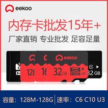 品牌直銷 8g手機內存卡 64g儲存卡 16g tf卡 32g行車記錄儀內存卡