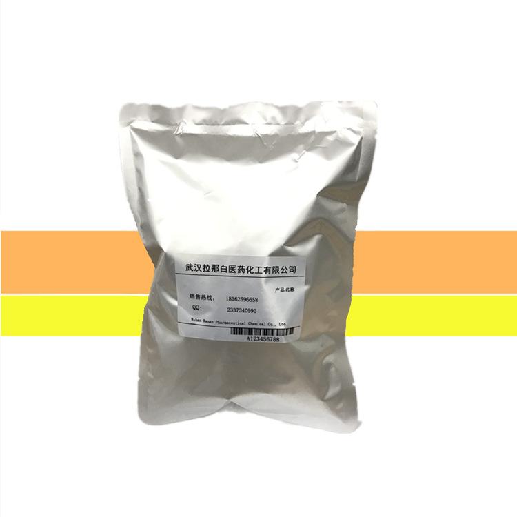 2,4,5-三氯嘧啶(5750-76-5 厂家直销,价优)