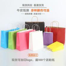 牛皮纸现货袋茶叶化妆品高档礼品袋外卖打包环保纸袋可定制LOGO