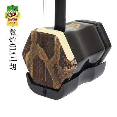 二胡厂家直销 上海敦煌二胡01A色木初学练习考级用二胡 音乐乐器