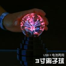 3寸触摸电魔灯创意静电魔法球魔球负离子静电球装饰礼品摆件