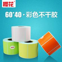 櫻花60x40熱敏不干膠標簽紙800張超市電子秤紙彩色價貼紙廠家批發
