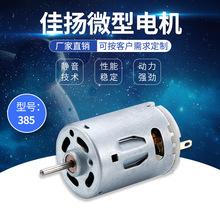 厂家直销385/380微型电机 12V车载风扇电机 大吸力迷你吸尘器马达
