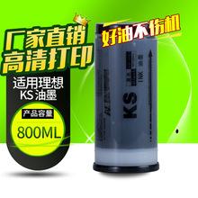 文儀 適用理想KS油墨ks500 ks600 ks800一體速印機墨水