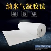 隔熱材料防水防腐防火保溫材料納米氣凝膠絕熱氈耐高溫汽車3-10mm
