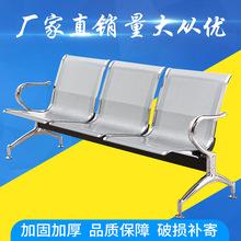 成都連排椅機場醫院銀行超市商場不銹鋼二三四人連排椅車站等候椅