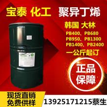 聚异丁烯PB400 680 950 1300 1400 pb240 韩国大林 润滑油添加剂