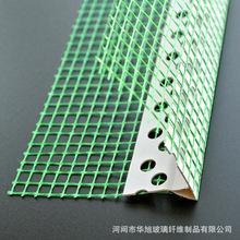 pvc陽角線滴水外墻網格護角線陰陽角線條塑料角條裝修建材輔料