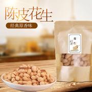 柑和堂新会特产咸干酥脆陈皮水煮带壳花生坚果炒货零食250克袋装