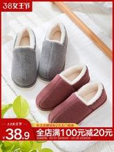 秋冬季棉拖鞋女家用包跟月子鞋产后室内居家厚底家居冬天毛拖鞋男