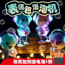 表情包泡泡机抖音同款少女心网红神器玩具相机仙女电动儿童全自动